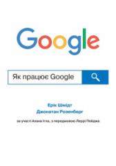 Книга Як працює Google