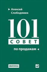 Книга 101 совет по продажам