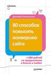 Книга 80 способов повысить конверсию сайта