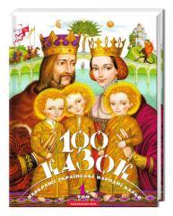 Книга 100  КАЗОК, ТОМ-1
