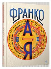Книга Іван Франко від А до Я