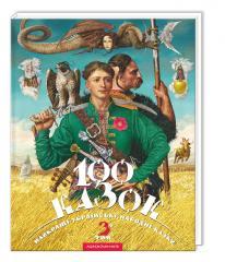 Книга 100  КАЗОК, ТОМ-3