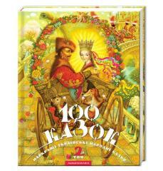 Книга 100 казок, Том 2