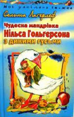 Книга Чудесна мандрівка Нільса Гольгерсона з дикими гусьми