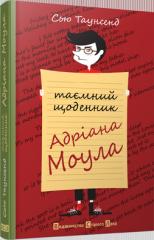 Книга Таємний щоденник Адріана Моула