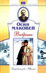 Книга Осип Маковей. Вибране