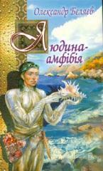 Книга Людина-амфібія