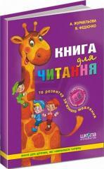 Книга Книга для читання та розвитку зв'язного мовлення