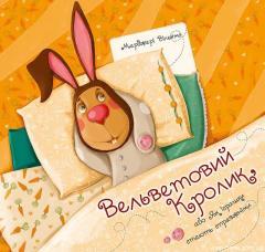 Книга Вельветовий Кролик, або Як іграшки стають