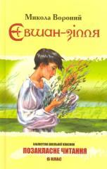 Книга Євшан-зілля