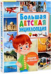 Книга Большая детская энциклопедия. Лучший подарок для мальчика