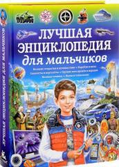 Книга Лучшая энциклопедия для мальчиков