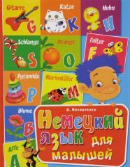 Книга Немецкий язык для малышей