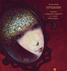Книга Сказка о мертвой царевне и семи богатырях