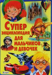 Книга Суперэнциклопедия для мальчиков и девочек