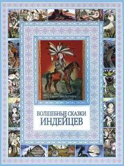 Книга Волшебные сказки индейцев