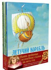 Книга Наши любимые волшебные сказки на весь год (комплект из 4 книг)