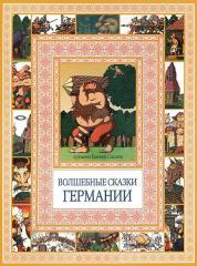 Книга Волшебные сказки Германии