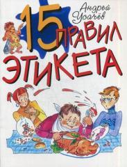Книга 15 правил этикета