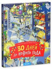 Книга 30 дней до Нового года