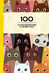 Книга 100 стихотворений о животных