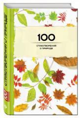 Книга 100 стихотворений о природе