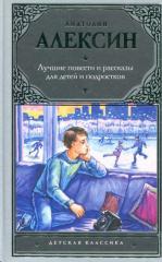 Книга Лучшие повести и рассказы для детей и