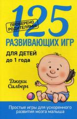 Книга 125 развивающих игр для детей до 1 года