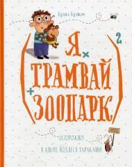 Книга (Я х трамвай + зоопарк)2