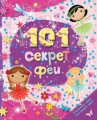 Книга 101 секрет феи
