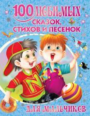 Книга 100 любимых сказок, стихов и песенок для мальчиков