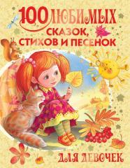 Книга 100 любимых сказок, стихов и песенок для девочек