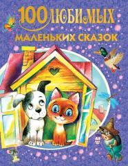 Книга 100 любимых маленьких сказок