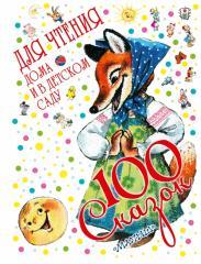 Книга 100 сказок для чтения дома и в детском саду