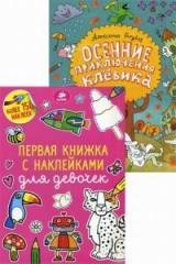 Книга Осенние приключения Клевика. Первая книжка с