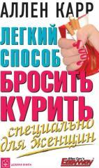 Книга Легкий способ бросить курить специально для
