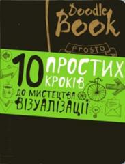 Щоденник DoodleBook. 10 простих кроків до мистецтва візуалізації (темний)