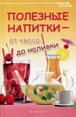 Книга Полезные напитки - от кваса до наливки