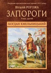 Книга Богдан Хмельницький. Друга частина трилогії. Запороги