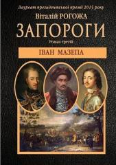 Книга Іван Мазепа. Третя частина трилогії. Запороги