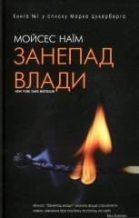 Книга Занепад влади