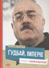 Книга Гудбай,  імперіє!
