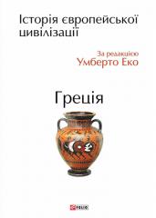 Книга Історія європейської цивілізації. Греція
