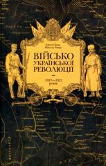 Книга Військо Української революції...