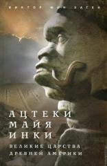 Книга Ацтеки, майя, инки. Великие царства древней Америки