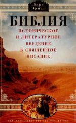 Книга Библия. Историческое и литературное введение в Священное писание.