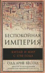 Книга Беспокойная империя. Китай и мир с 1750 года