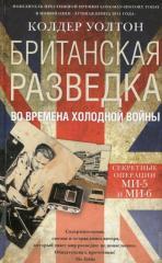 Книга Британская разведка во времена холодной войны