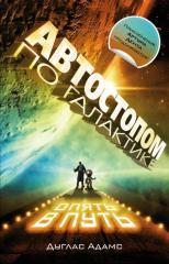 Книга Автостопом по Галактике. Опять в путь- Жизнь