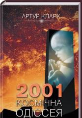 Книга 2001: Космічна одіссея